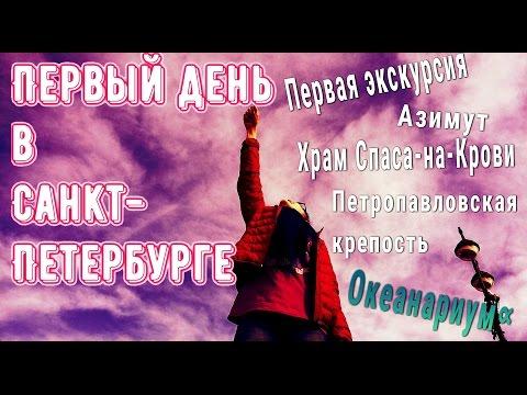 Первый день в Санкт-Петербурге | УРФО тур | Начало | Первая экскурсия + Океанариум