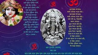Story of Sri Sri Kaibalyanath (HD) (high resolution photos) (spiritual medium)
