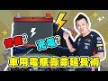 【麻新電子】SC-1000+ 鉛酸鋰鐵雙模 電瓶充電器(適用各類型汽/機車電瓶) product youtube thumbnail