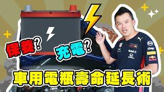 【開車幫幫忙】車用電瓶壽命延長術 : 適當保養與充電