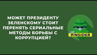 Может президенту Зеленскому стоит перенять сериальные методы борьбы с коррупцией?