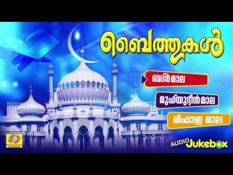 mappila songs mappilapattukal muslim album mappilapattu hit song hit album popular songs malayalam mappilapattu new album mappila album muslim songs muslim devotional songs muslim mappila old mappila songs popular album malayalam mappila songs competition songs superhit songs superhit album malayalam album mappila muslim most popular songs malayalam mappila album most popular songs hit songs gazal shahabas aman gayathri malyalam gazal g.venugopal sithara krishnakumar pranayaardram ghazals hit a watch baithukal ബൈത്തുകൾ  islamic devotional songs mappilapattukrithikal non stop mappilapattukal baithukal is the islamic devotional songs sung by master badusha, salam vengara, rafi chavakkad. ☟reach us on  web           : https://www.millenniumaud
