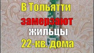 В Тольятти замерзают жильцы 22 кв-го дома. Горожанин и ЖКХ #3