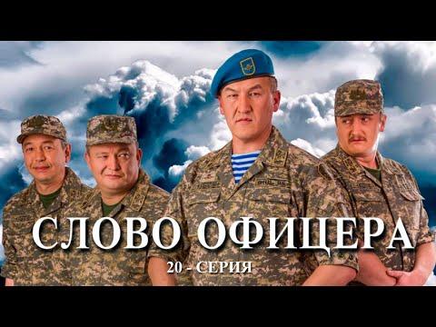 """""""Слово офицера"""" - 20 серия"""