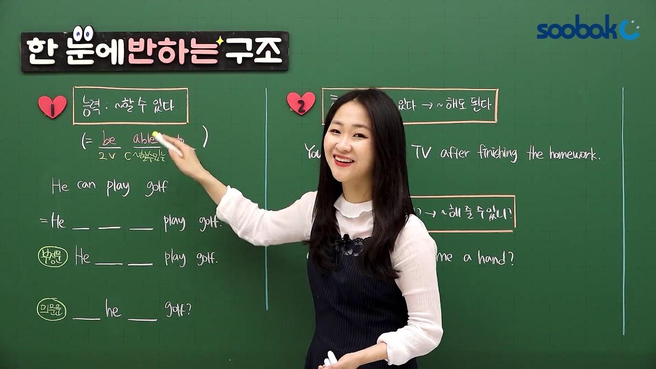 [중등인강/중1 영어] 조동사+동사원형 - 수박씨닷컴 홍재원선생님
