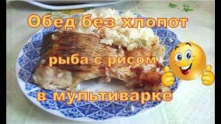 Обед без хлопот.Рыба с рисом в мультиварке  PHILIPS HD4726/