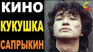 Кино (В.Цой) - КУКУШКА | кавер в две гитары | Сапрыкин