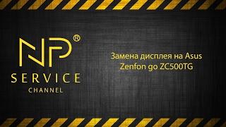 Замена дисплея на Asus Zenfon go ZC500TG