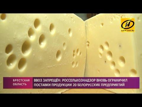 Почему Россельхознадзор ограничил поставки продукции двадцати белорусских предприятий