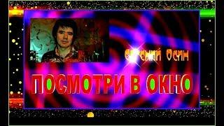 """Е.Осин  """"ПОСМОТРИ В ОКНО"""""""