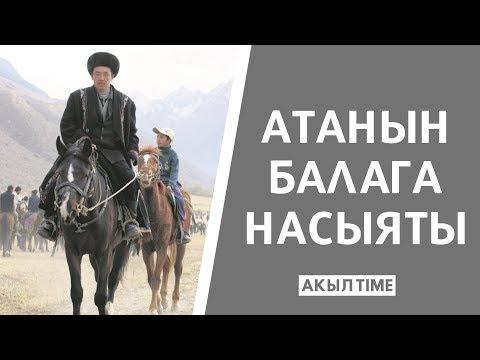 АТАНЫН БАЛАГА НАСЫЯТЫ / АКЫЛ TIME / УЯ