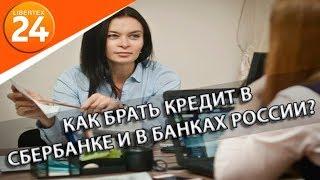 видео Сбербанк России: кредит наличными