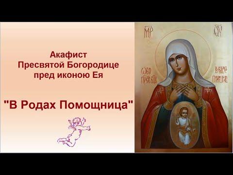 """Акафист перед иконой Божьей Матери """"В Родах Помощница"""""""