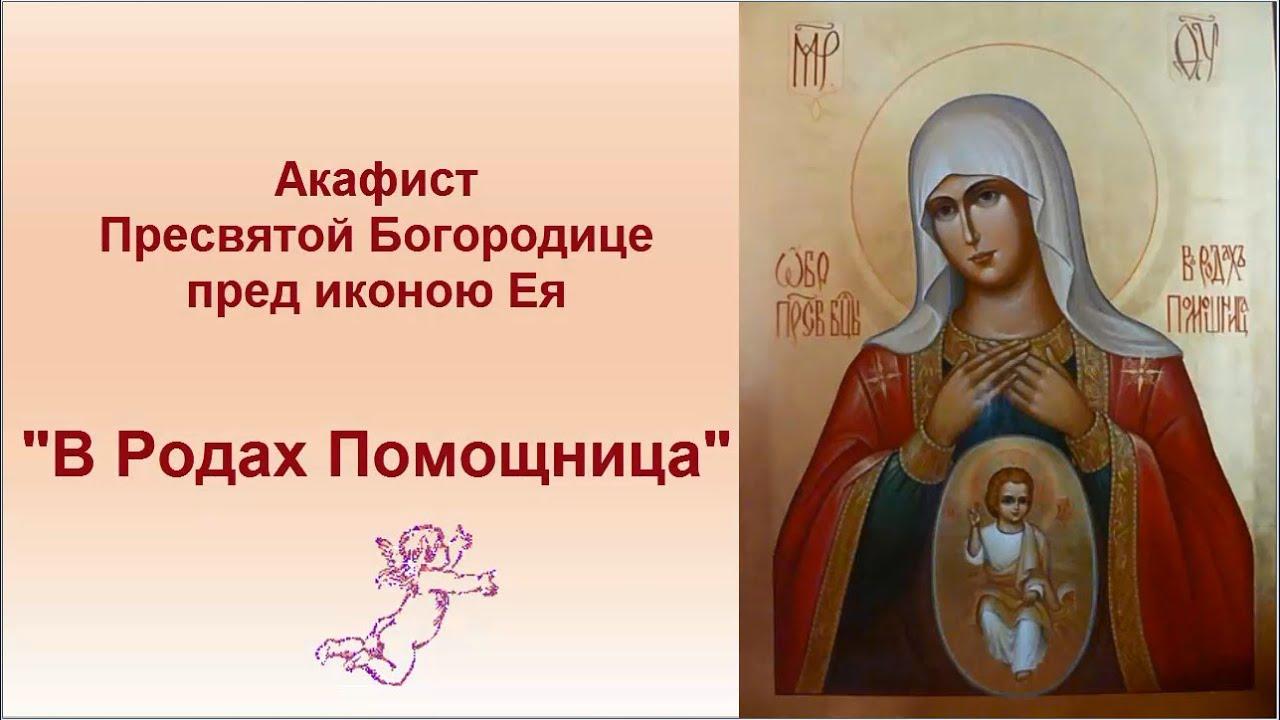 Молитва божьей матери в родах помощница