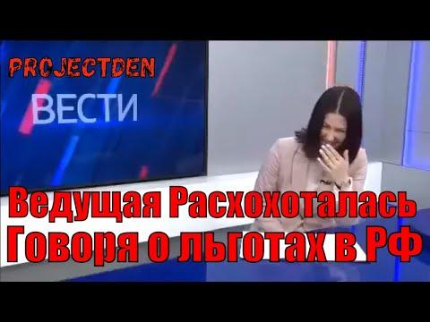 """Ведущая """"Вести: Приморье"""" расхохоталась, говоря о повышении социальных выплат в стране на 3%."""