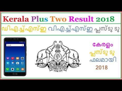 kerala-plus-two-result-2019-dhse-vhse-പ്ലസ്ടു-ടു-ഫലം-school-wise