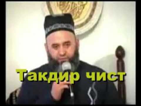 Хочи Мирзо Такдир чист