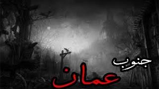 قصص جن : جنوب عمان !!!