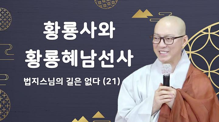 황룡사와 황룡혜남선사 |법지스님의 길은 없다 21회I