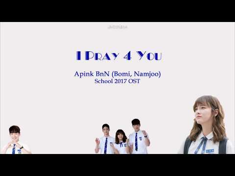[HAN/ROM/ENG] Apink BnN (Bomi, Namjoo) - I Pray 4 You [School2017 OST] [Lyrics]