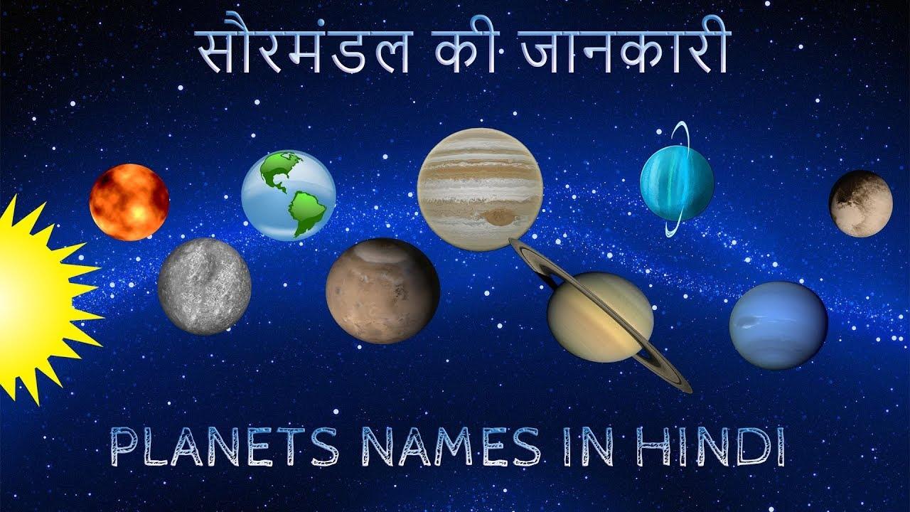 Planets Names in Hindi | ग्रहों के नाम हिंदी में | Solar ...