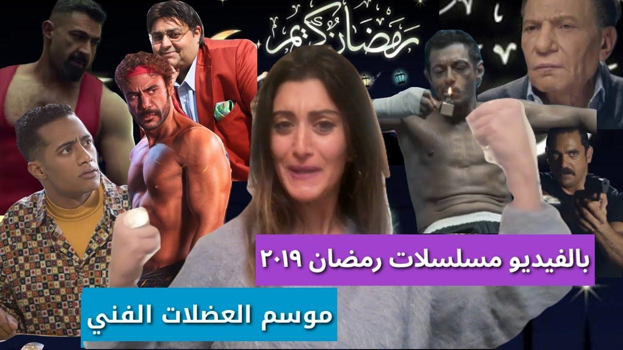 مسلسلات رمضان 2019 بالفيديو الكواليس والابطال موسم العضلات الفني فى برنامج ع الطاير