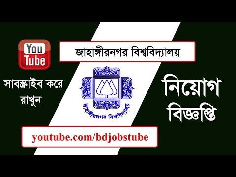 Jahangirnagar University Job Circular। Bdjobstube