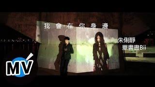 Repeat youtube video 朱俐靜 Miu Chu + 畢書盡 Bii - 我會在你身邊 I Will By Your Side (官方版MV) - 三立偶像劇『真愛黑白配』插曲