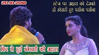 फिर से हुई खेसारी की अक्षरा,स्टेज पर अक्षरा को देखते हि खेसारी हुए पसीना पसीना//khesari Akshara show