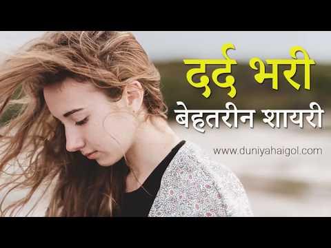 दर्द भरी शायरी | Dard Bhari Shayari | Dard Love Shayari