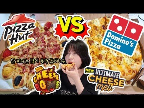SUB) Orang Korea Cobain Pizza Hut VS  Dominos Pizza Indonesia | 인도네시아 피자 먹방| Indonesian Food