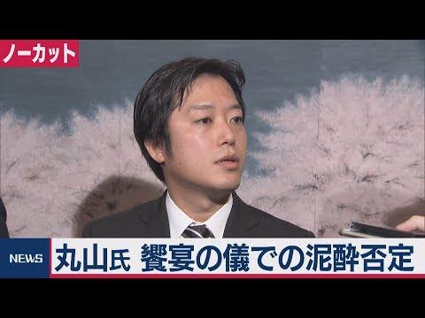 2019/11/21 丸山議員饗宴の儀での泥酔を否定【ノーカット】