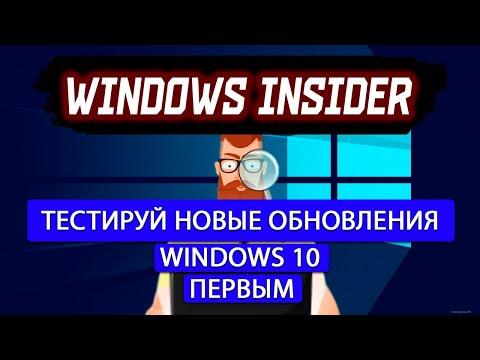 WINDOWS INSIDER / Программа предварительной оценки WINDOWS 10