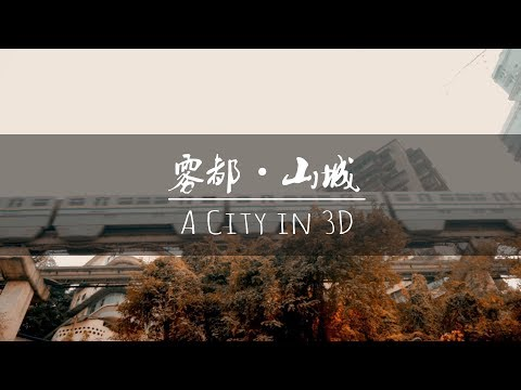 【咻咻咻】ChongQing, China-A City in 3D 丨《雾都·山城》