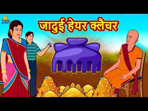 जादुई हेयर क्लैचर | Stories in Hindi | Moral Stories | Bedtime Stories | Hindi Kahaniya | Fairy Tales