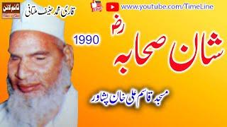 Qari Muhammad Haneef Multani in Qasim Ali Khan Masjid Peshawar