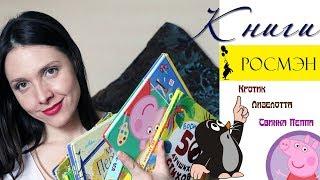 Книжный обзор детские книги РОСМЭН: Пеппа, КРОТИК, Лизелотта. Пушкин ???? MAMA BOOKSIRA