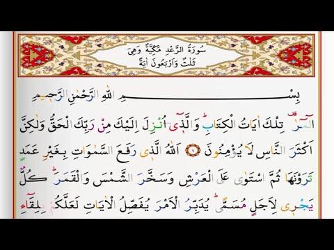 Surah Ar Ra'd - Saad Al Ghamdi surah raad with Tajweed