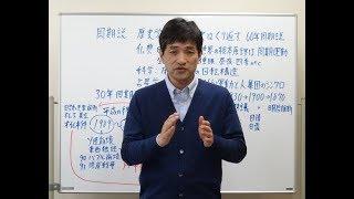 第351回『天皇退位・30年間の平成の終焉で見えて来る今後の日本と世界の流れ』(2017年12月10日大阪62min)