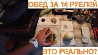 ЧТО МОЖНО КУПИТЬ И ПРИГОТОВИТЬ НА 14 РУБЛЕЙ В РОССИИ БОМЖ ОБЕД