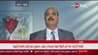أسواق و أعمال ـ صلاح عيسى: الاقتصاد المصري بدأ يتقدم وينمو ويزدهر