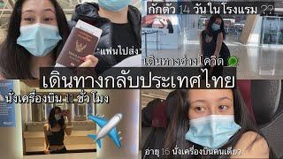 Vlog - เดินทางกลับประเทศไทย ช่วงโควิด🦠 - กักตัว14 วันในโรงแรม 👀