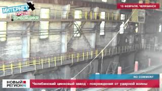 МЕТЕОРИТ. Челябинский цинковый завод.mp4