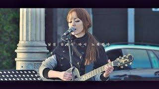 [티저_김윤아ver.] 낯선 곳에서 다시 노래하다 '비긴어게인2' Coming soon