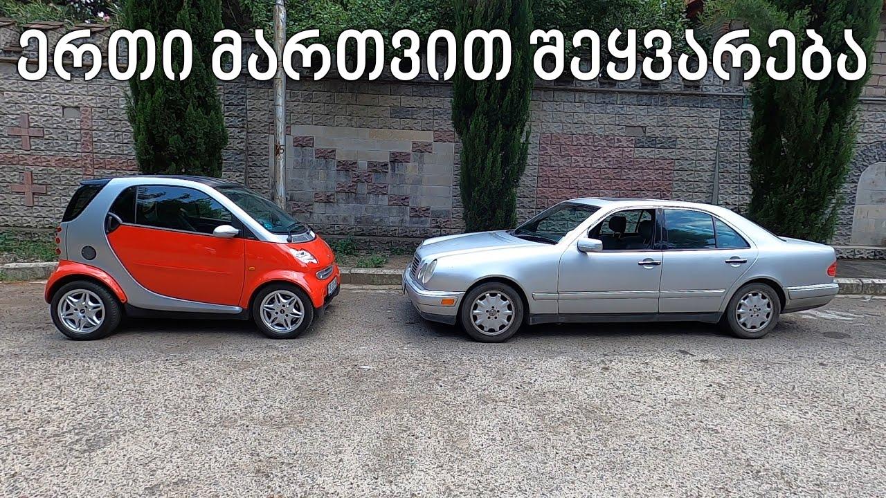 ტესტ დრაივი | TEST DRIVE – SMART | კი, ჩაეტევი :)