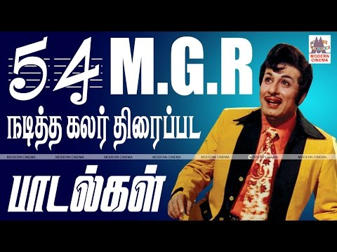 MGR Colour Songs MGR சூப்பர்ஹிட்  கலர் பாடல்கள்