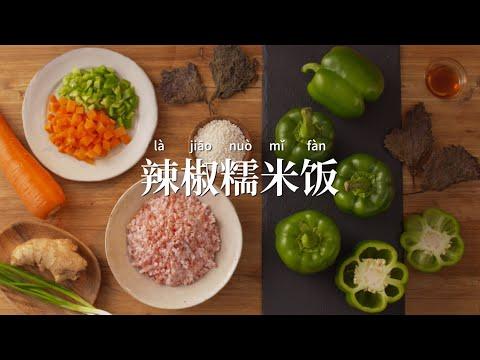 【辣椒糯米飯】美味又抗餓,連洗碗都省了!