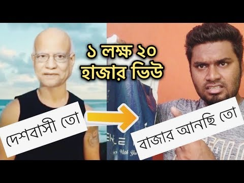 DeshBashi To এর পর Bazar Anchi Toh Despacito Parody || Inspired from Video Baba || Bros & Buddies
