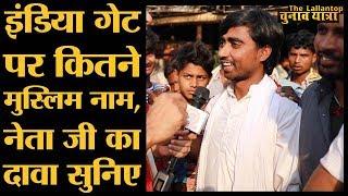 Bihar के विपक्षी नेता का इंडिया गेट पर अजब ज्ञान, पकड़ाए तो मोदी की आड़ लेने लगे