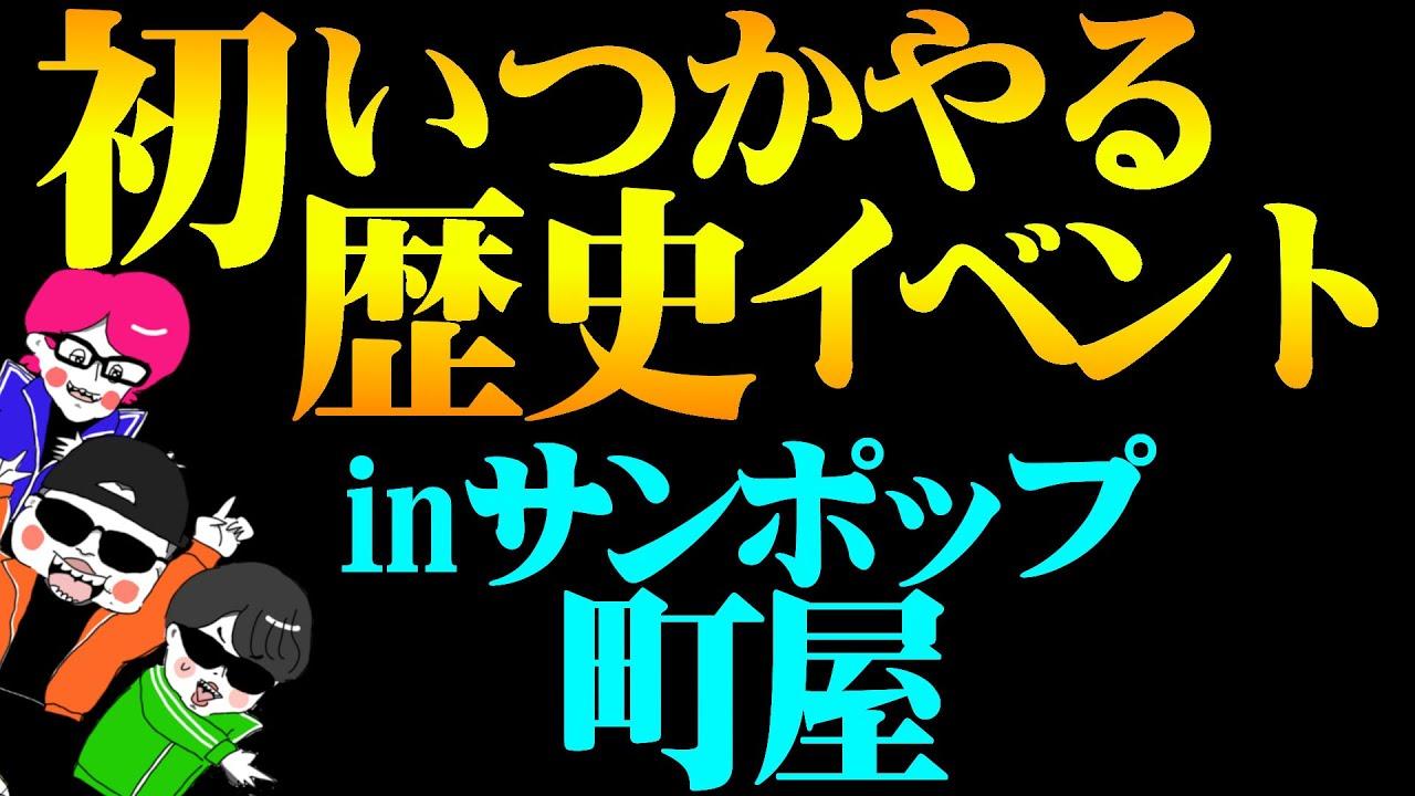 初の歴史イベント生配信!【サンポップ町屋!紙芝居と荒川の歴史】